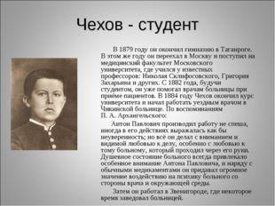 Чехов - студент В1879 годуон окончил гимназию в Таганроге. В этом же году о