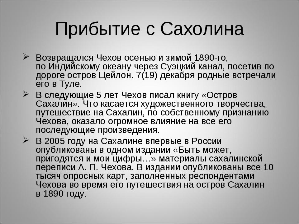 Прибытие с Сахолина Возвращался Чехов осенью и зимой 1890-го, поИндийскому о...
