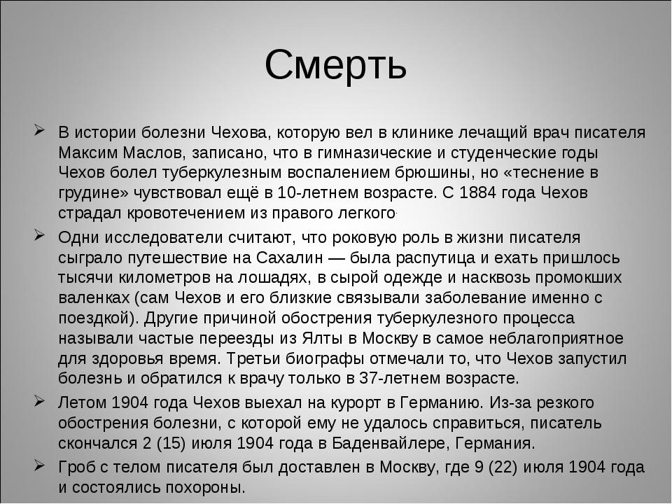Смерть В истории болезни Чехова, которую вел в клинике лечащий врач писателя...