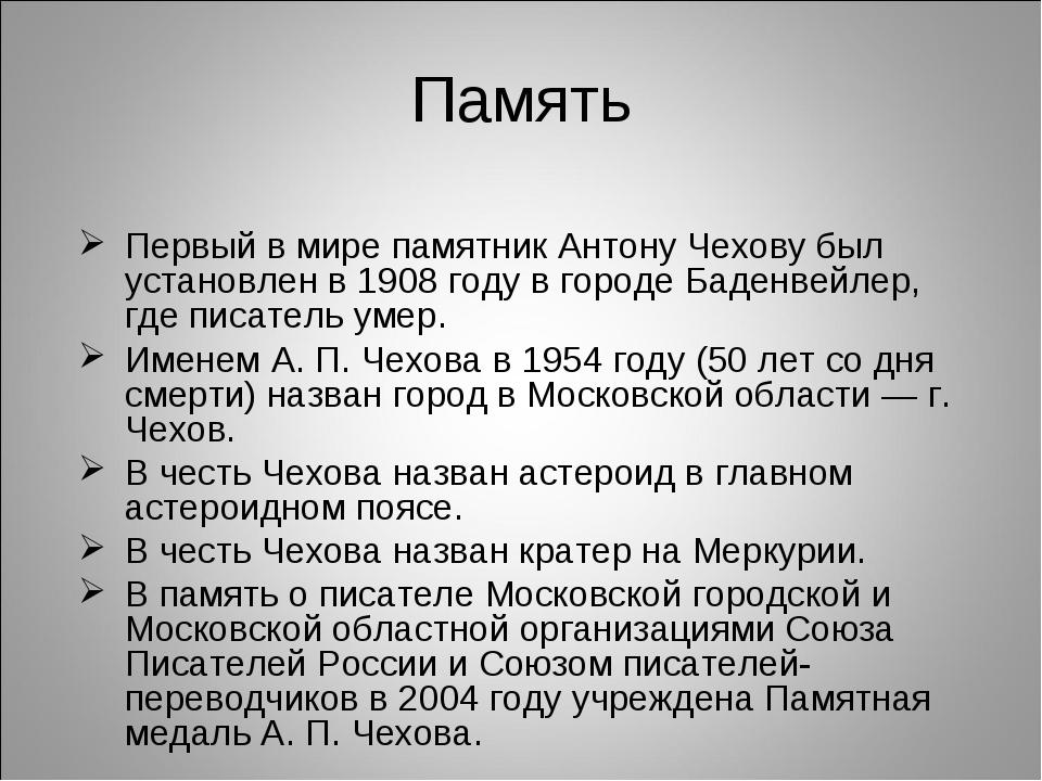 Память Первый в мире памятник Антону Чехову был установлен в1908 году в горо...