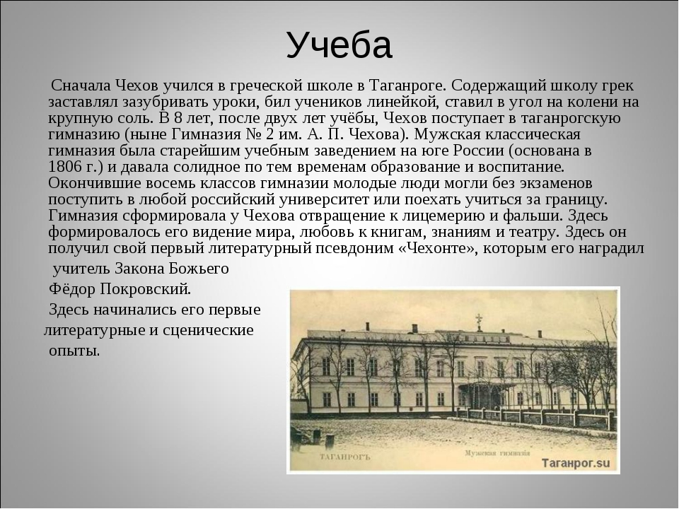 Учеба Сначала Чехов учился в греческой школе в Таганроге. Содержащий школу гр...