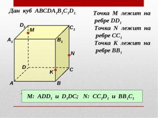 Дан куб АВСDA1B1C1D1. Точка М лежит на ребре DD1 Точка N лежит на ребре CC1 Т