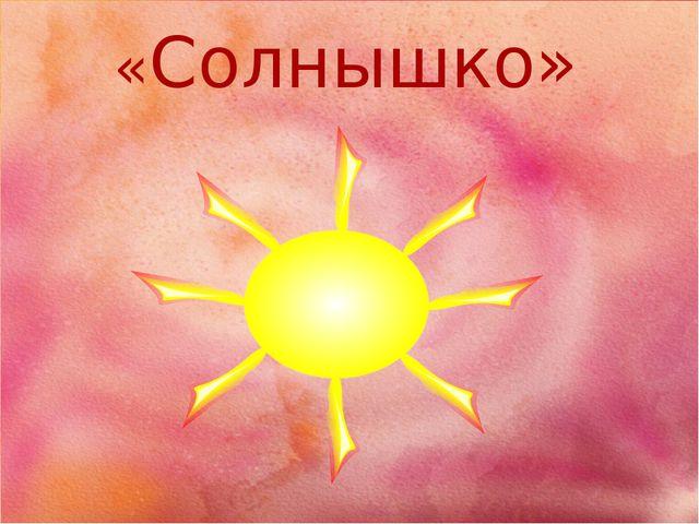 «Солнышко»
