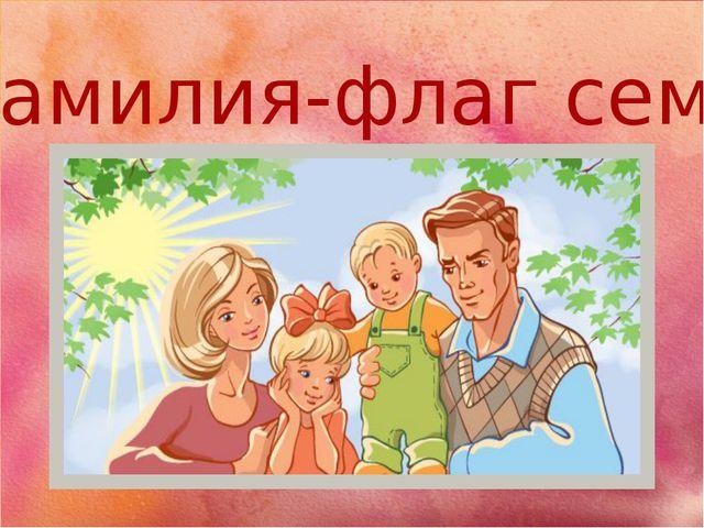 Фамилия-флаг семьи