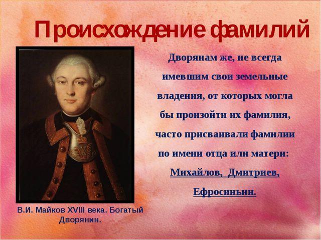 Происхождение фамилий Дворянам же, не всегда имевшим свои земельные владения,...