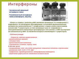Интерфероны Человеческий иммунный интерферон-гамма Рекомбинантный интерферон