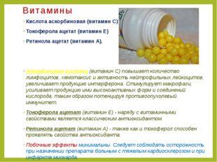 Витамины Кислота аскорбиновая (витамин С) Токоферола ацетат (витамин Е) Ретин