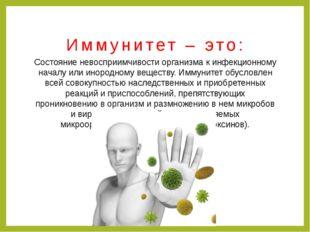 Иммунитет – это: Состояние невосприимчивости организма к инфекционному началу
