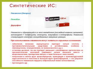 Синтетические ИС: Левамизол (декарис) Леакадин Диуцифон Левамизол и образующи