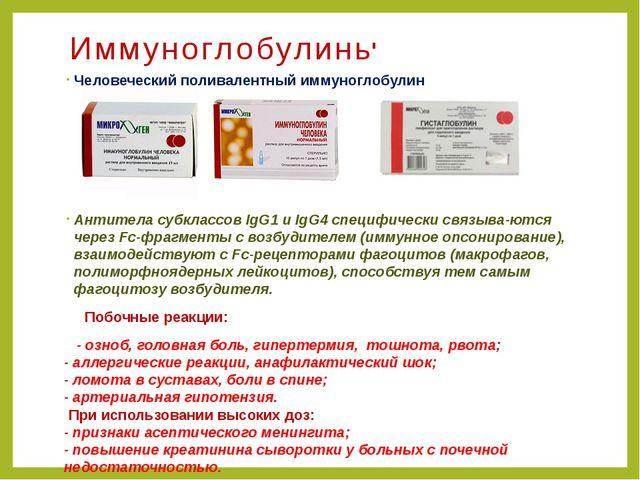 Иммуноглобулины Человеческий поливалентный иммуноглобулин Антитела субклассов...