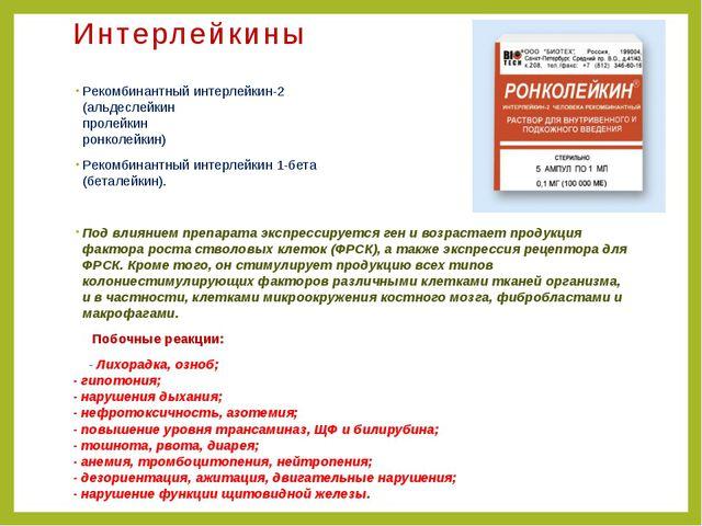 Интерлейкины Рекомбинантный интерлейкин-2 (альдеслейкин пролейкин ронколейкин...
