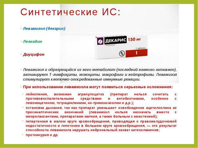 Синтетические ИС: Левамизол (декарис) Леакадин Диуцифон Левамизол и образующи...