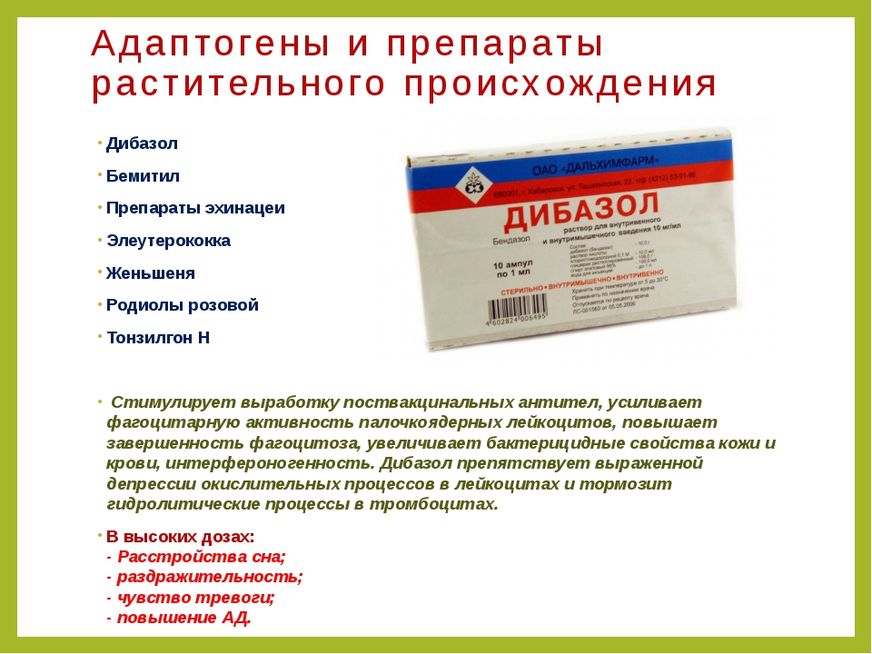 Адаптогены и препараты растительного происхождения Дибазол Бемитил Препараты...