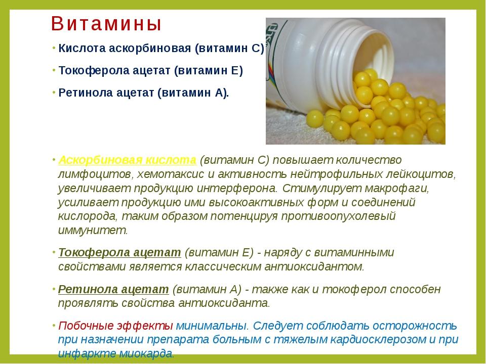 Витамины Кислота аскорбиновая (витамин С) Токоферола ацетат (витамин Е) Ретин...