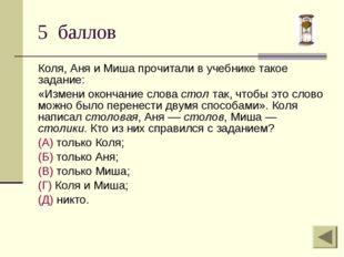 Коля, Аня и Миша прочитали в учебнике такое задание: «Измени окончание слова