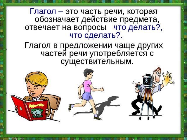 Глагол – это часть речи, которая обозначает действие предмета, отвечает на в...