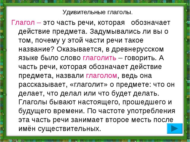 Удивительные глаголы. Глагол – это часть речи, которая обозначает действие п...