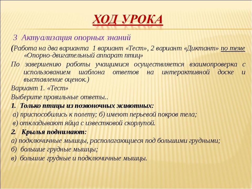 3 Актуализация опорных знаний (Работа на два варианта 1 вариант «Тест», 2 ва...