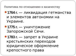 Политика по отношению к казачеству 1764 г. — ликвидация гетманства и элементо