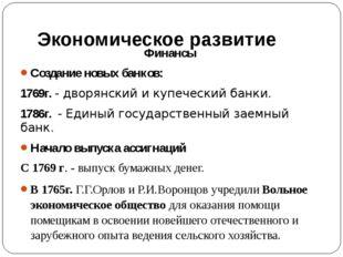 Экономическое развитие Финансы Создание новых банков: 1769г. - дворянский и к