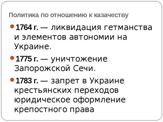 Политика по отношению к казачеству 1764 г. — ликвидация гетманства и элементо...