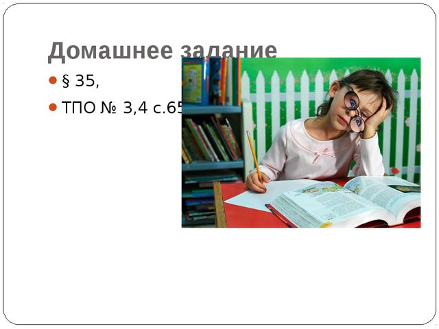Домашнее задание § 35, ТПО № 3,4 с.65