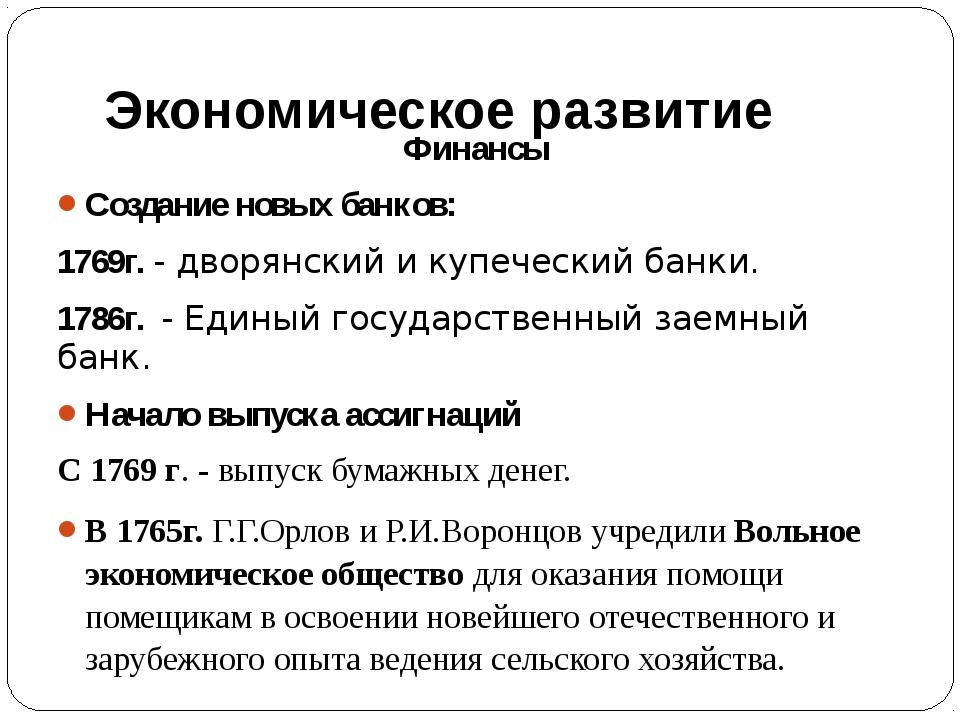 Экономическое развитие Финансы Создание новых банков: 1769г. - дворянский и к...