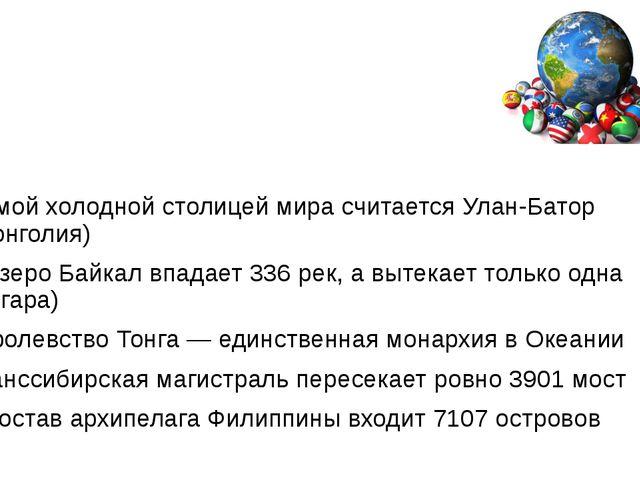 Самой холодной столицей мира считается Улан-Батор (Монголия) В озеро Байкал в...