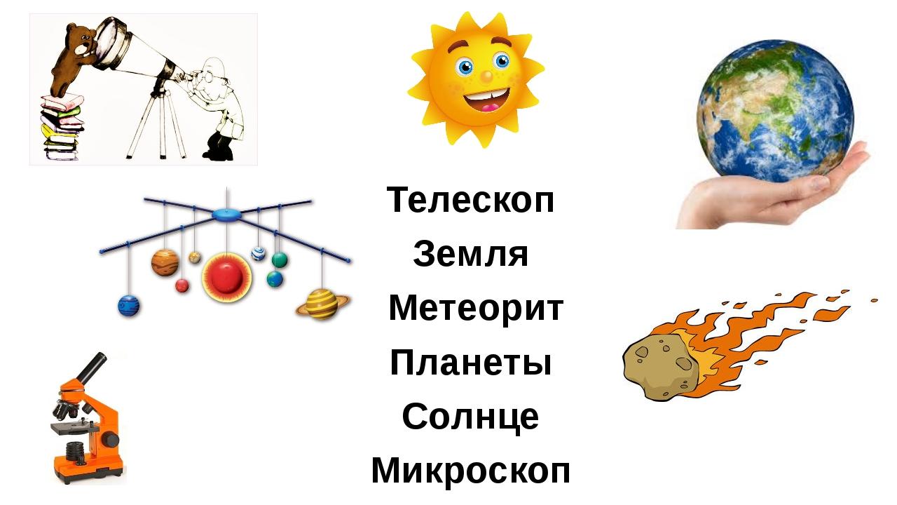 Телескоп Земля Метеорит Планеты Солнце Микроскоп