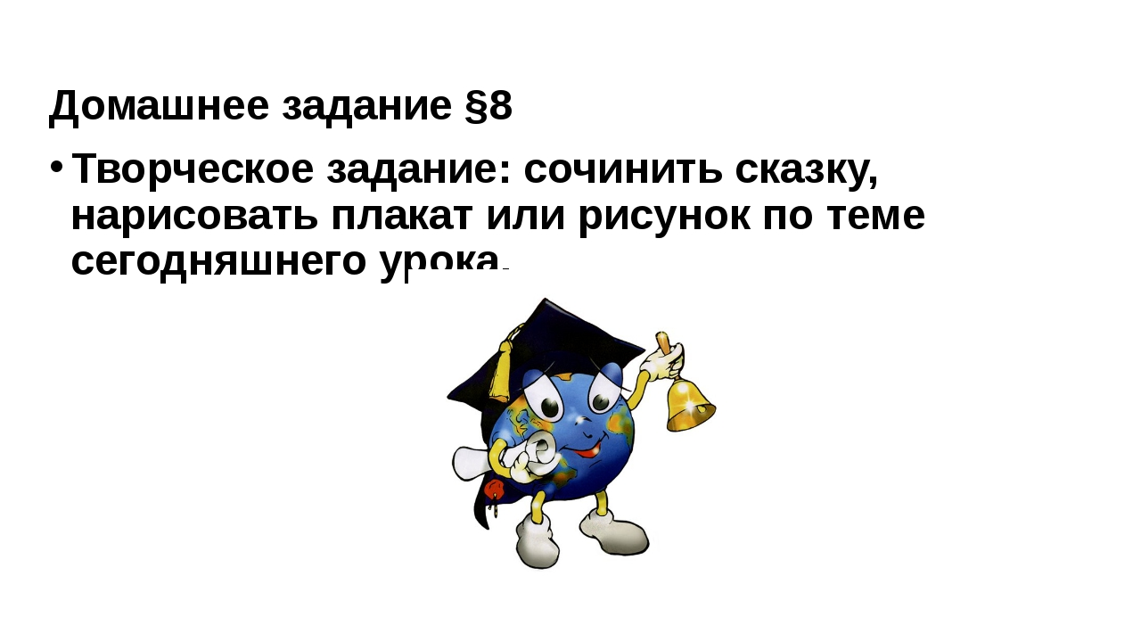 Домашнее задание §8 Творческое задание: сочинить сказку, нарисовать плакат ил...