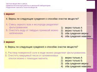 4. Верны ли следующие суждения о способах очистки веществ? А. Смесь серного г