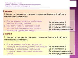 7. Верны ли следующие суждения о правилах безопасной работы в химической лабо