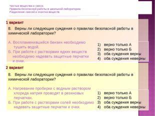 8. Верны ли следующие суждения о правилах безопасной работы в химической лабо