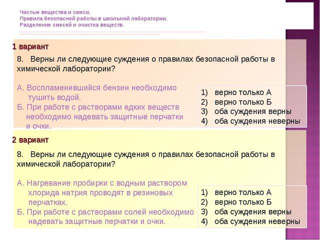 8. Верны ли следующие суждения о правилах безопасной работы в химической лабо...
