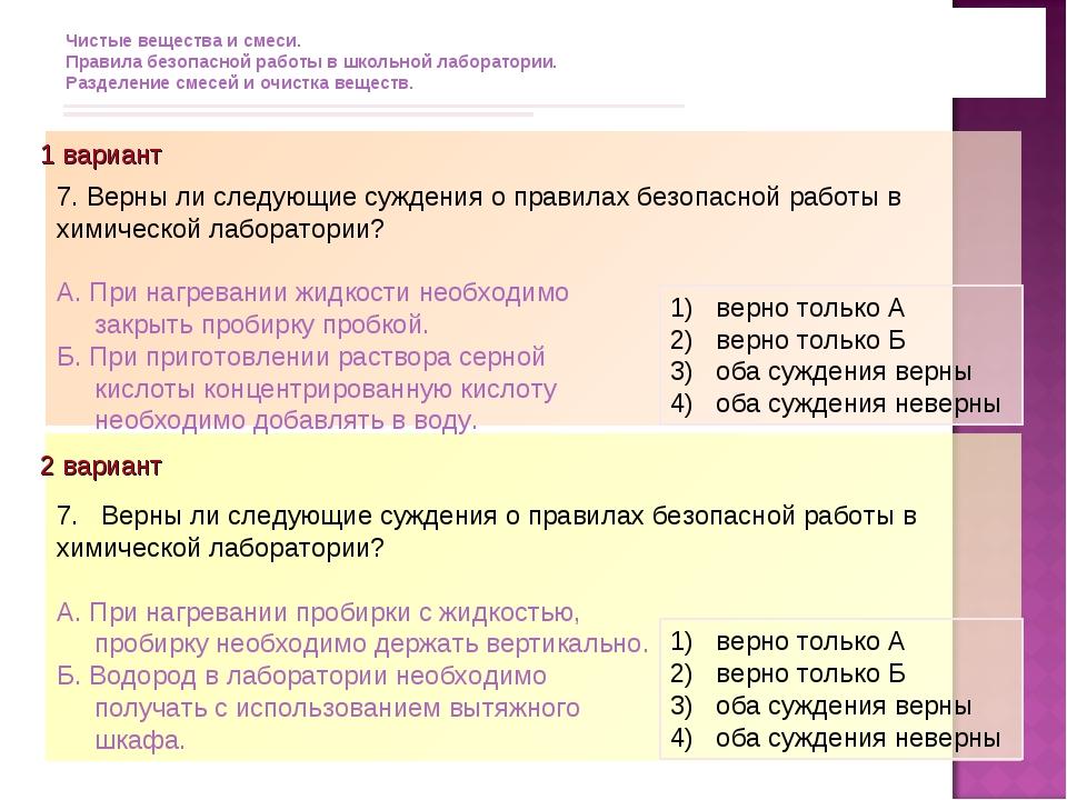 7. Верны ли следующие суждения о правилах безопасной работы в химической лабо...