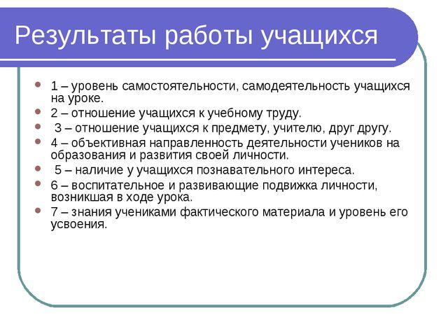 Результаты работы учащихся 1 – уровень самостоятельности, самодеятельность уч...