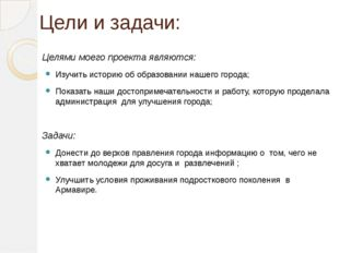 Цели и задачи: Целями моего проекта являются: Изучить историю об образовании