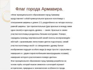 Флаг города Армавира. «Флаг муниципального образования город Армавир представ