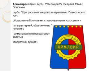 """Армавир(старый герб). Утвержден 27 февраля 1974 г. Описание герба: """"Щит расс"""