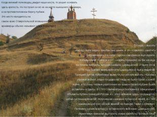 Когда великий полководец увидел наши места, то решил основать здесь крепость.