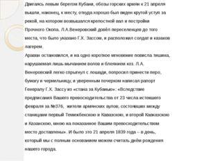 Двигаясь левым берегом Кубани, обозы горских армян к 21 апреля вышли, наконец