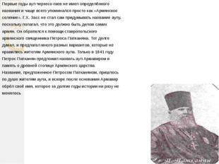 Первые годы аул черкесо-гаев не имел определённого названия и чаще всего упом