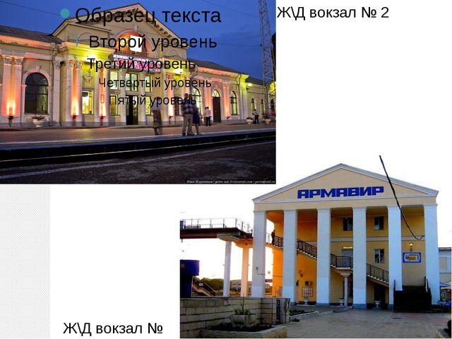 Ж\Д вокзал № 1 Ж\Д вокзал № 2