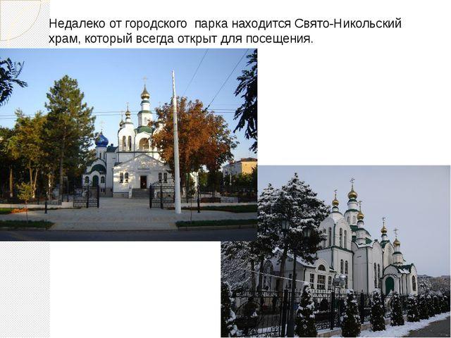 Недалеко от городского парка находитсяСвято-Никольский храм, который всегда...