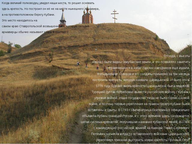 Когда великий полководец увидел наши места, то решил основать здесь крепость....