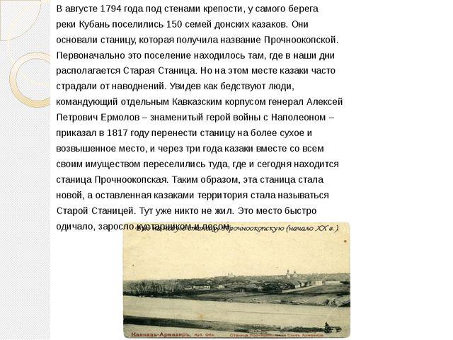 В августе 1794 года под стенами крепости, у самого берега реки Кубань поселил...
