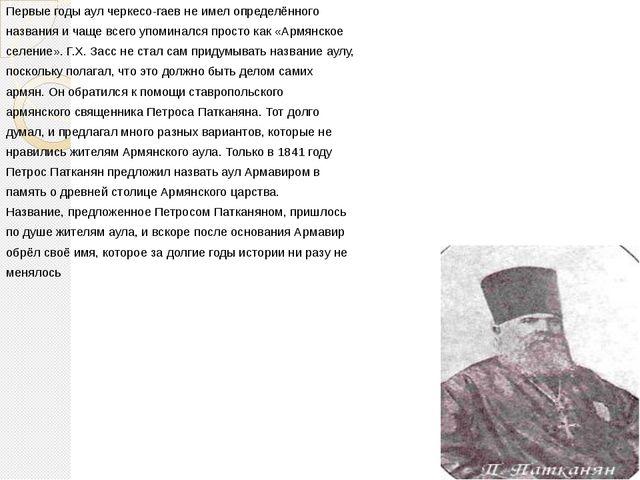Первые годы аул черкесо-гаев не имел определённого названия и чаще всего упом...