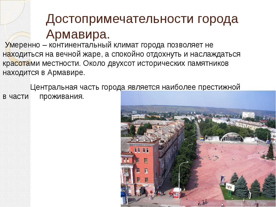 Мой город армавир доклад 8912