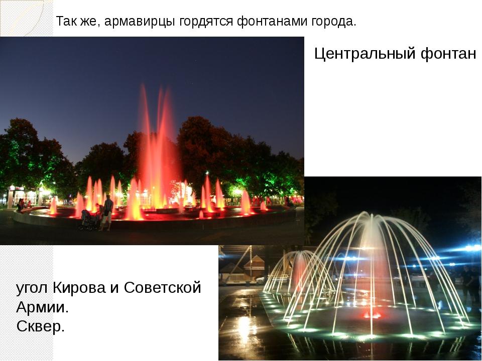 Так же, армавирцы гордятся фонтанами города. Центральный фонтан угол Кирова и...