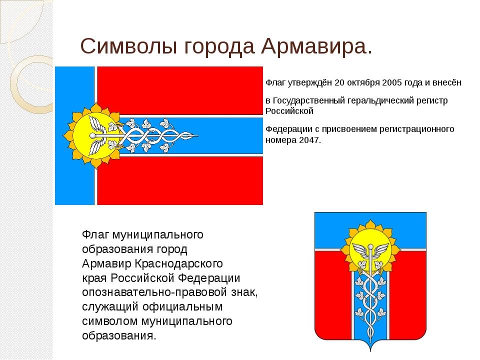 Символы города Армавира. Флаг утверждён 20 октября 2005 годаи внесён вГосуд...